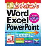 今すぐ使えるかんたんWord & Excel & PowerPoint 2019