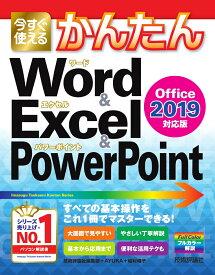 今すぐ使えるかんたん Word & Excel & PowerPoint 2019 [ 技術評論社編集部、AYURA、稲村暢子 ]