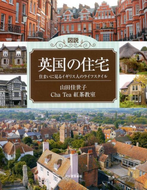 図説 英国の住宅 住まいに見るイギリス人のライフスタイル (ふくろうの本/世界の文化) [ Cha Tea 紅茶教室 ]