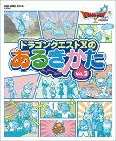ドラゴンクエスト10のあるきかた(Vol.2)