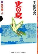 火の鳥(7(乱世編 上))