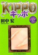 KIPPO(11)