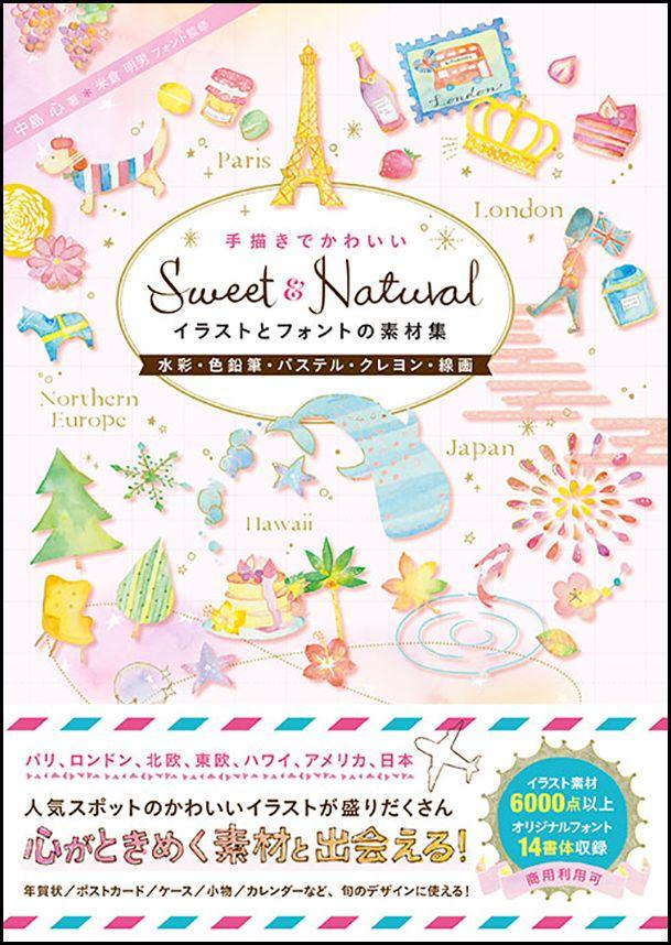 Sweet & Natural手描きでかわいいイラストとフォントの素材集 [水彩・色鉛筆・パステル・クレヨン・線画] [ 中島 心 ]