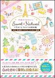 Sweet & Natural手描きでかわいいイラストとフォントの素材集