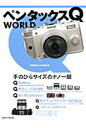 ペンタックスQ WORLD 手のひらサイズのナノ一眼 (日本カメラmook)