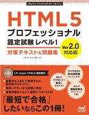 【予約】HTML5プロフェッショナル認定試験 レベル1 対策テキスト&問題集 Ver2.0対応版(仮)