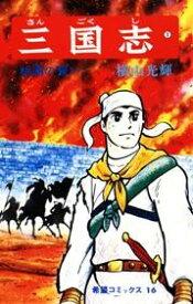 三国志(1) 桃園の誓い (希望コミックス) [ 横山光輝 ]