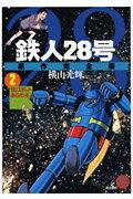 鉄人28号原作完全版(第2巻)