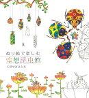 【バーゲン本】ぬり絵で楽しむ空想昆虫館