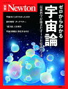 Newton 別冊 ゼロからわかる 宇宙論