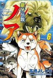 銀牙伝説ノア ( 6) (ニチブンコミックス) [ 高橋 よしひろ ]