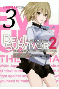 DEVILSURVIVOR2theANIMATION3[汐田晴人]