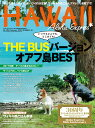 アロハエクスプレス(No.140) THE BUSバージョンオアフ島BEST/ワイキキ晩ごはん事 (M-ON! Deluxe)
