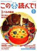 この本読んで!(69号(2018冬号))