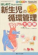 新生児の循環管理 ビジュアル大図解