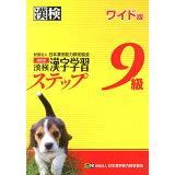 漢検漢字学習ステップ9級改訂版 ワイド版