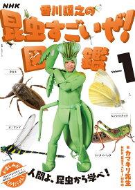 NHK「香川照之の昆虫すごいぜ!」図鑑 vol.1(1) (教養・文化シリーズ) [ カマキリ先生 ]