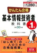 かんたん合格基本情報技術者教科書(平成30年度)