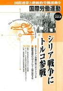 国際労働運動(vol.2(2015.11))