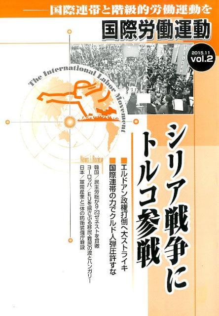国際労働運動(vol.2(2015.11)) 国際連帯と階級的労働運動を シリア戦争にトルコ参戦 [ 国際労働運動研究会 ]