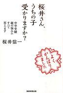 桜井さん、うちの子受かりますか?