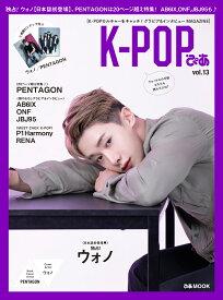 K-POPぴあ(vol.13) (ぴあMOOK)