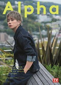 TV GUIDE Alpha EPISODE QQ 北山宏光×Quest (TVガイドMOOK TVガイドアルファ VOL.43)