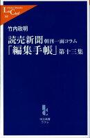 読売新聞「編集手帳」(第13集)
