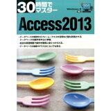 30時間でマスターAccess2013
