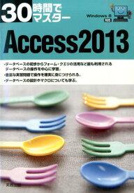 30時間でマスター Access2013(Windows8対応) Windows 8対応 [ 実教出版編修部 ]