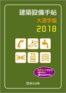 建築設備手帖 大活字版 2018