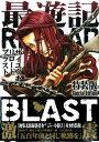最遊記RELOAD BLAST(3)特装版 画集未収録落書きオールカラー小冊子付き特装版 (IDコミックススペシャル) [ 峰倉…