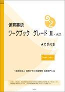 保育英語ワークブック グレード 2 vol.2 別冊解答・解説付き