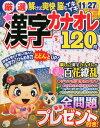 厳選漢字カナオレ120問(VOL.5) (MSムック)