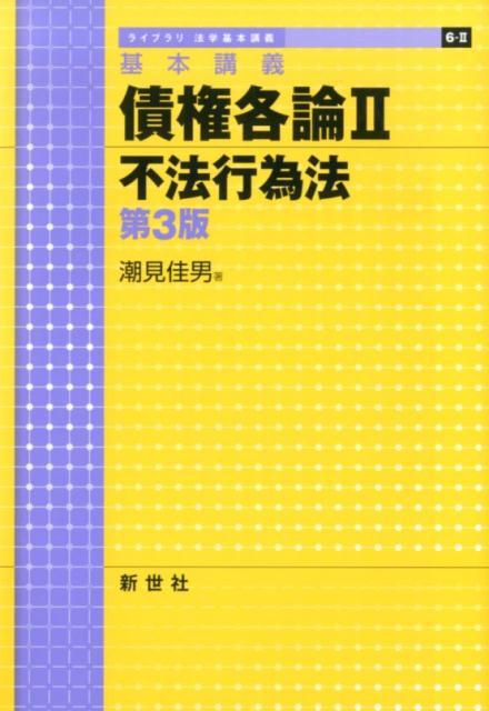 債権各論(2)第3版 基本講義 不法行為法 (ライブラリ法学基本講義) [ 潮見佳男 ]
