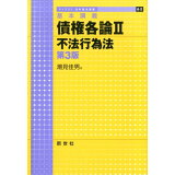 債権各論(2)第3版 不法行為法 (ライブラリ法学基本講義)