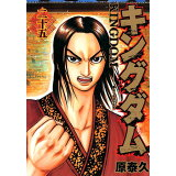 キングダム(25) (ヤングジャンプコミックス)