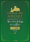 発表会が楽しくなるピアノメドレー モーツァルトがいっぱい [ピアノ連弾編] (0268)