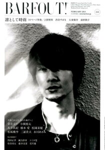 BARFOUT!(233) Culture Magazine From Shi 凛として時雨16ページ特集/上野樹里 渋谷すばる 大東駿介 (Brown's books) [ ブラウンズブックス ]