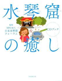 水琴窟の癒し CDブック [ NPO法人 日本水琴窟フォーラム ]