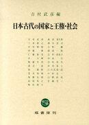 日本古代の国家と王権・社会