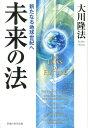 未来の法 新たなる地球世紀へ (OR books) [ 大川隆法 ]