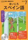 NHK CD ラジオ まいにちスペイン語 2019年7月号