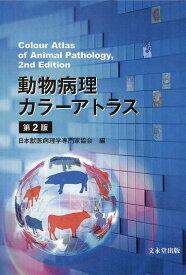 動物病理カラーアトラス 第2版 [ 日本獣医病理学専門家協会 ]