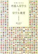 日本における外国人留学生と留学生教育