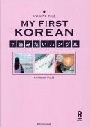 MY FIRST KOREAN#読みたいハングル