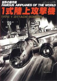 一式陸上攻撃機(世界の傑作機アンコール版No.59)