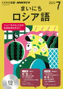 NHK CD ラジオ まいにちロシア語 2019年7月号