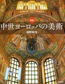 図説 中世ヨーロッパの美術