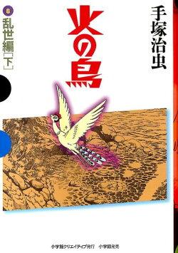 火の鳥(8(乱世編 下))
